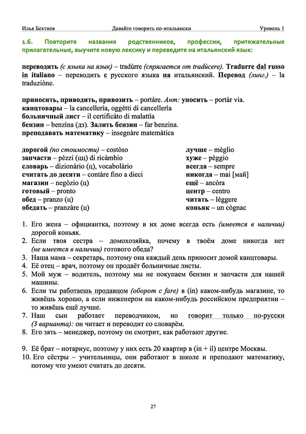 УЧЕБНИК сайт-27