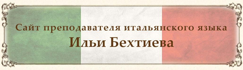 Сайт преподавателя итальянского языка Ильи Бехтиева